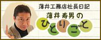 株式会社 薄井工務店 社長日記
