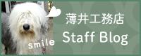 株式会社 薄井工務店 スタッフブログ