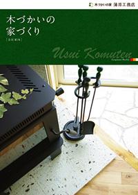 薄井工務店『木づかいの家づくり』カタログ