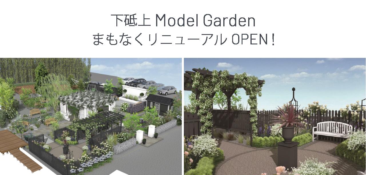 下砥上Model GardenまもなくリニューアルOPEN!