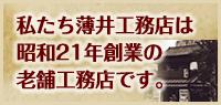 薄井工務店の歴史