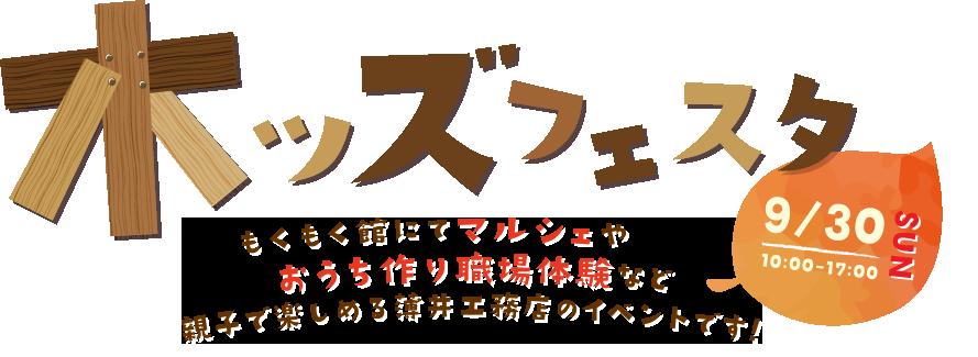 木ッズフェスタ