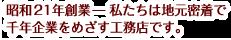 昭和21年創業—  私たちは地元密着で千年企業をめざす工務店です。