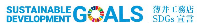 SDGs TOCHIGI