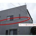 我が家のリフォーム記~外壁塗装編~