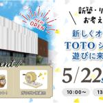 タイトル:ブログ初挑戦!〜TOTOショールームフェア〜